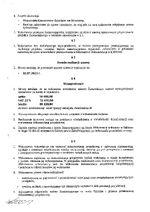 Umowa nr 31-page-002