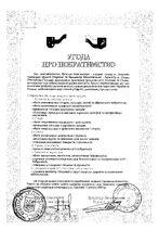 20020205 угода 22