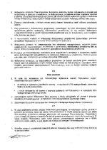 Umowa nr 31-page-003