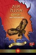Hebrew cover 3