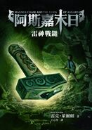 Chinese Hammer of Thor