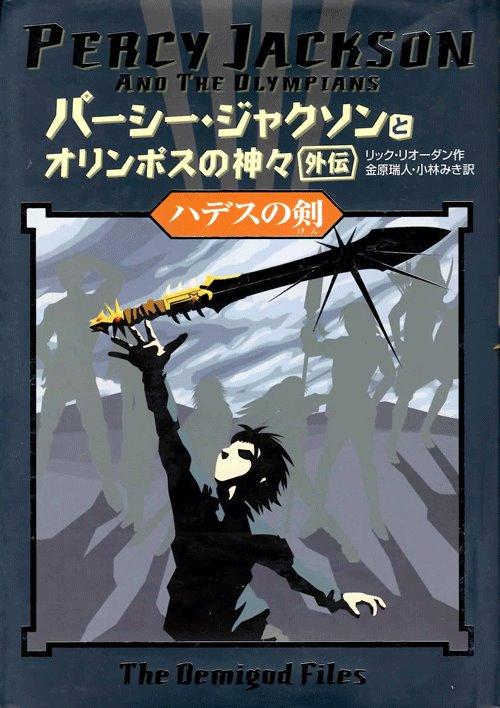 Hades Sword Riordan Wiki Fandom Powered By Wikia