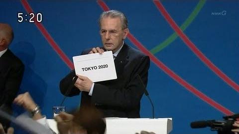 2020年東京オリンピック 決定の瞬間