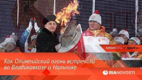 Как олимпийский огонь встречали во Владикавказе и Нальчике