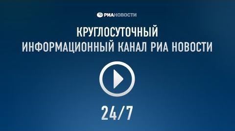 Круглосуточный информационный канал РИА Новости