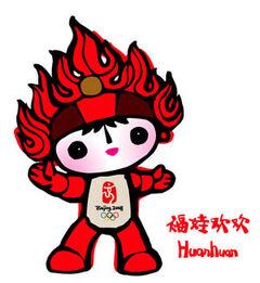 Huānhuan