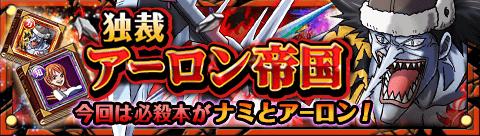 Banner event arlong 01