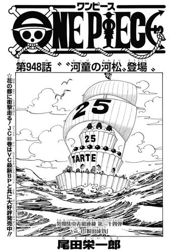 Capítol 948