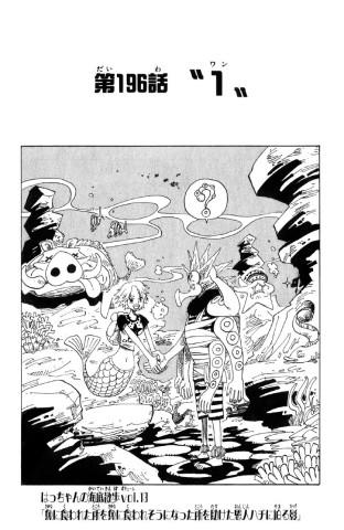 Capítol 196