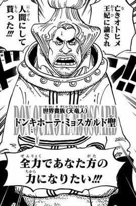 Donquixot Mjosgard Manga Infobox