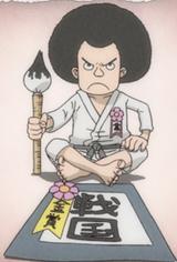 Sengoku petit
