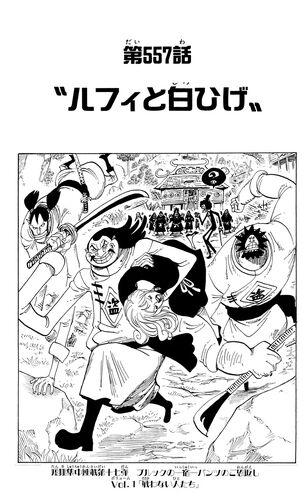 Capítol 557
