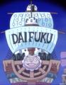 Vaixell Daifuku