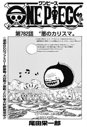 Chapter 782