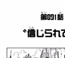 Chapter 891