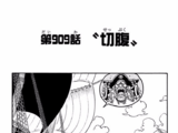 Chapter 909