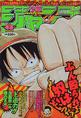 Shonen Jump 1999 Issue 45.png