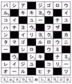 OPM2 Solved Word Puzzle.png