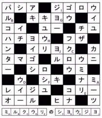 OPM2 Solved Word Puzzle