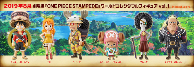 One Piece World Collectable Figure Stampede Vol 1