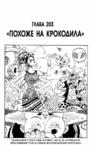 One Piece v22 c203 147