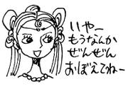 Purin Purin-chan