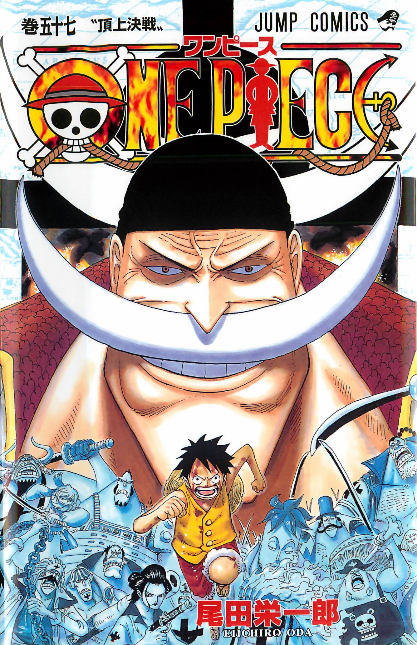 Volume 57 One Piece Wiki Fandom Powered By Wikia