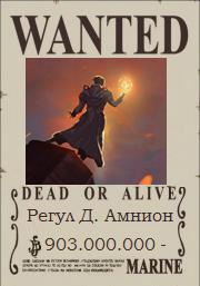 Регул Д. Амнион Wanted Poster