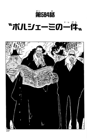 File:Chapter 584.png