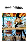 Coloreado Digital del Capítulo 267