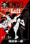 Special Episode Luff 第1話封面