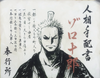 Zorojuro's Wanted Poster