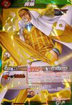 Borsalino Miracle Battle Carddass 80-85 M