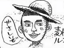 Luffy imaginado por Issho