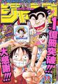 Shonen Jump 2005 numero 13
