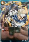 Ryuuma-Carddass