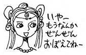 SBS 34 Princesa Purin