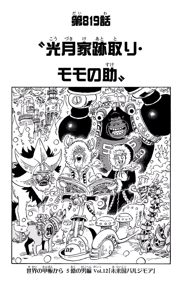 Chapter 819.png