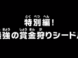 Episode 895