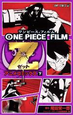 One Piece Film Z Anime Comic 2