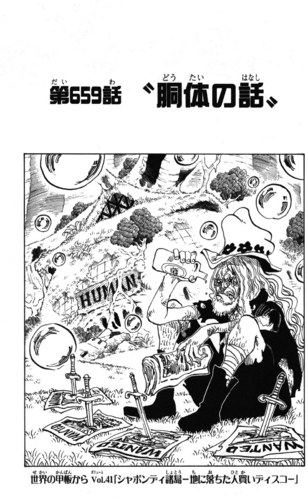 Chapter 659