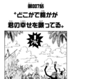 Chapter 887