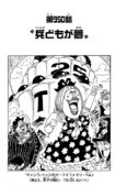 Chapter 950