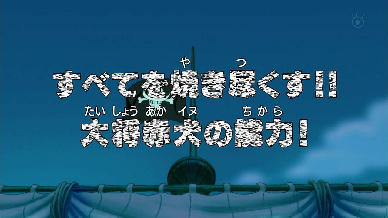 One piece episode 463 english subbed