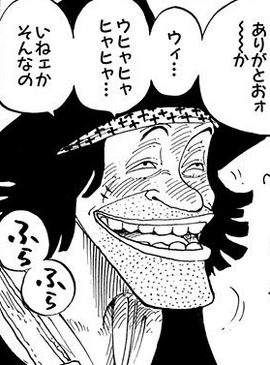 Jobo Manga Infobox