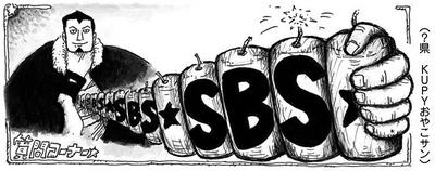 SBS76 cabecera 3