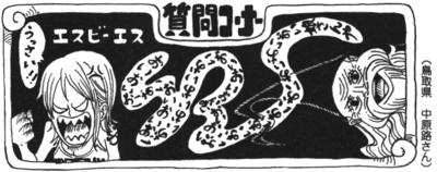 SBS 69 cabecera 7