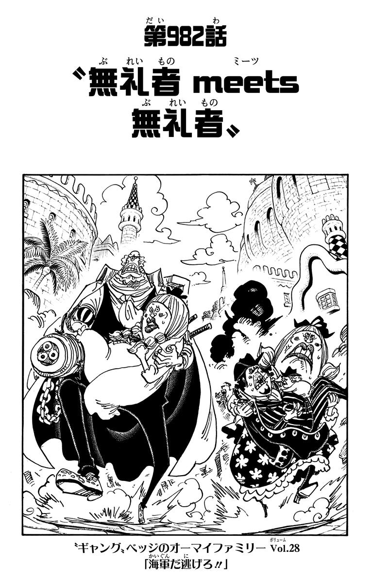 Chapter 982 One Piece Wiki Fandom