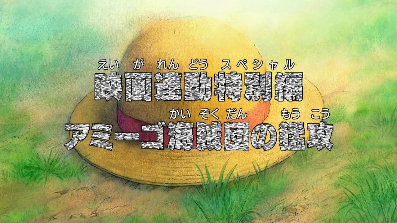 One piece episode 428