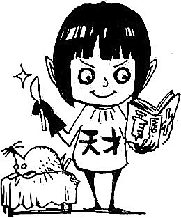 Hogback as a Child.png